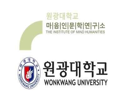 원광대학교 마음인문학연구소