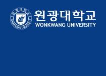 원광대학교 부서/부설연구소 홈페이지